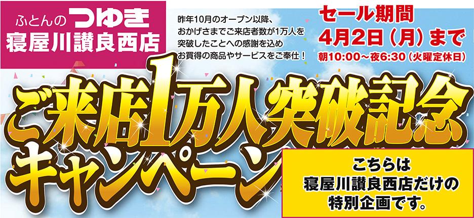 寝屋川讃良西店ご来店1万人突破記念キャンペーン