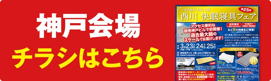 神戸チラシ
