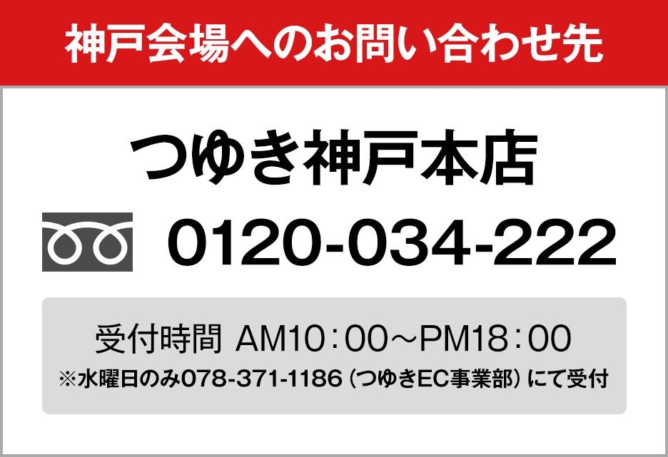 神戸会場つゆき神戸本店