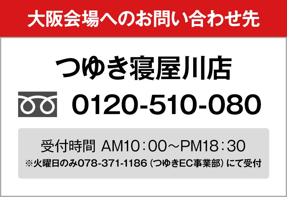 大阪会場つゆき寝屋川店