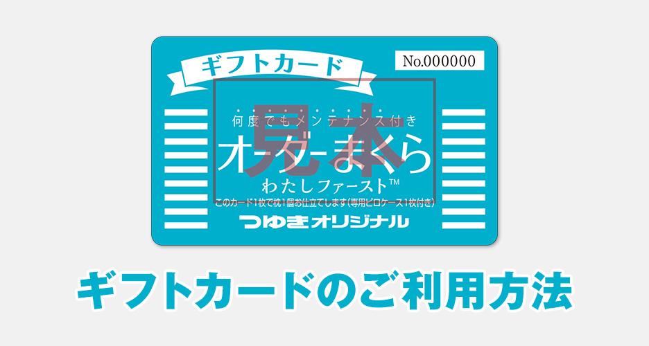 ギフトカードのご利用方法
