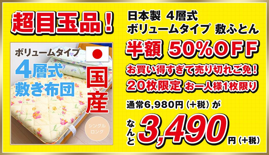 日本製 4層式 ボリュームタイプ 敷ふとん