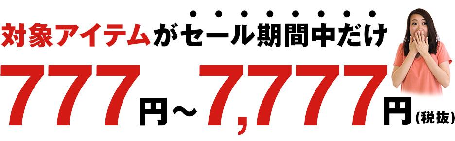 対象アイテムがセール期間中だけ777円~7,777円(税抜)