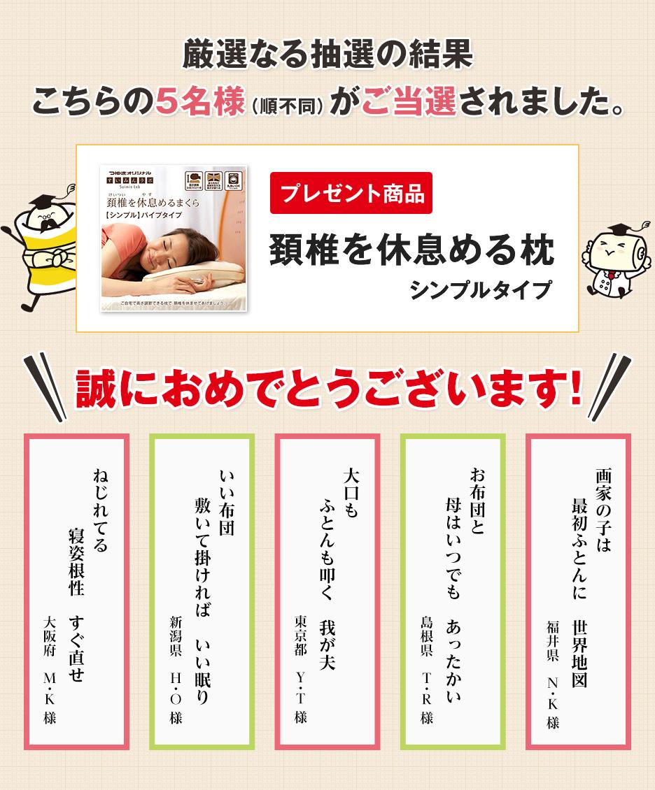 ふとんの日 川柳応募キャンペーン 当選者発表
