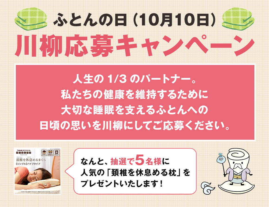 ふとんの日川柳応募キャンペーン