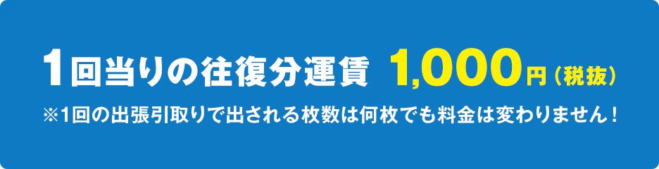 1回の出張引取り料金は 1,000円(税抜)