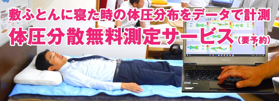 体圧分散測定サービス