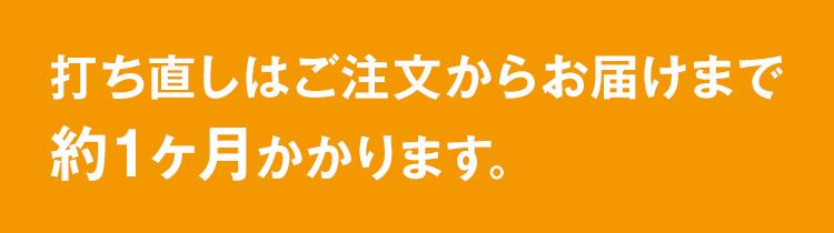 ◆打ち直しはご注文からお届けまで、約1ヶ月かかります◆