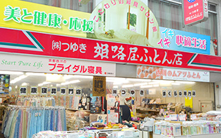 姫路二階町店