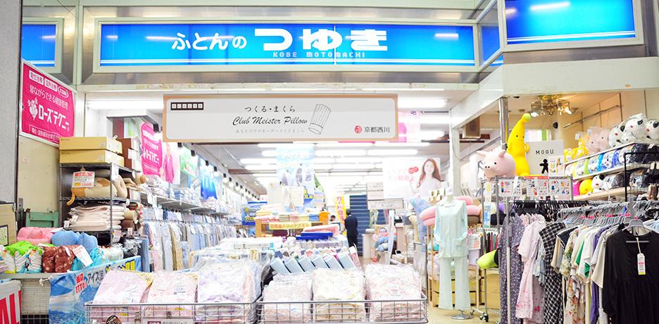 神戸元町店 外観