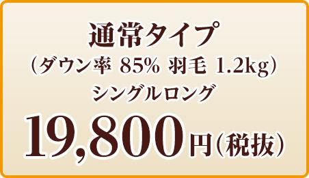 通常タイプ シングルロング 19,800円