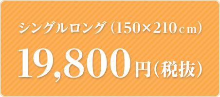 シングルロング 19,800円