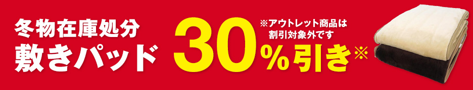 敷きパッド 30%OFF