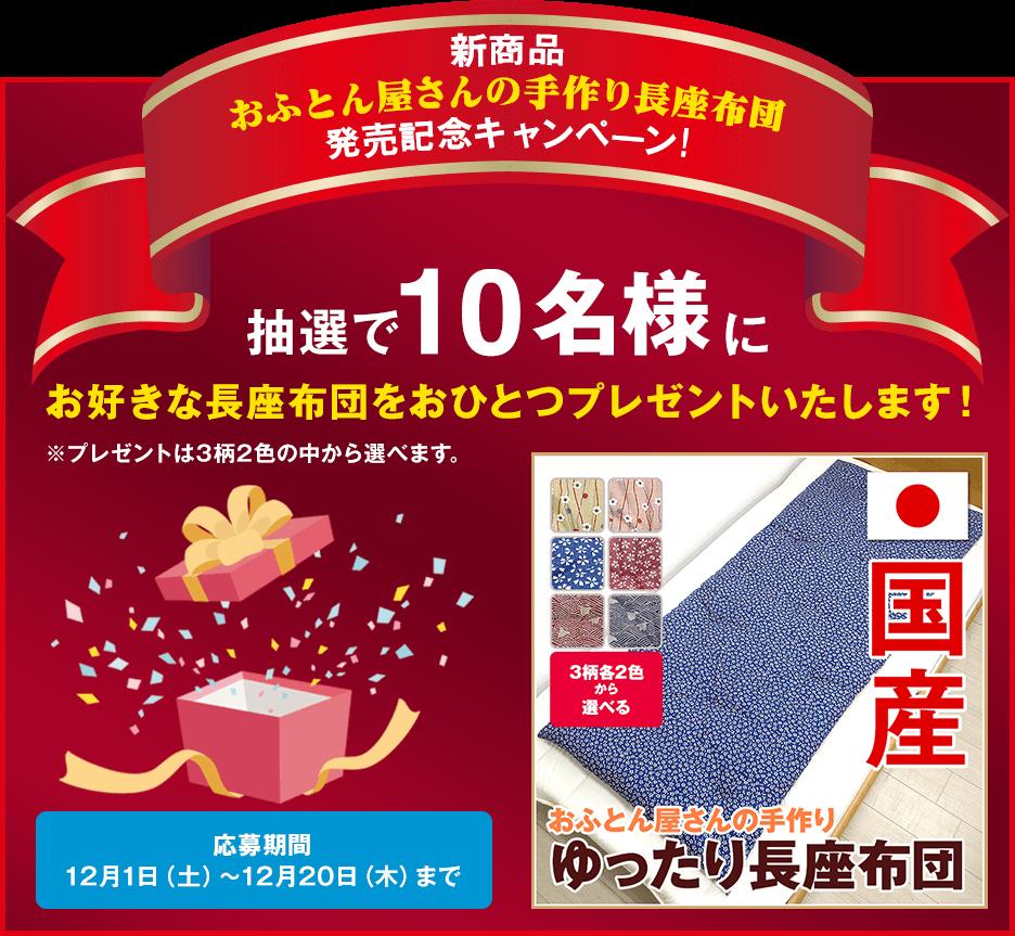 新商品おふとん屋さんの手作り長座布団 発売記念キャンペーン