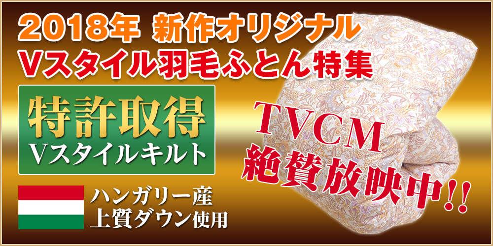 2018年 Vスタイル羽毛ふとん特集TVCM絶賛中
