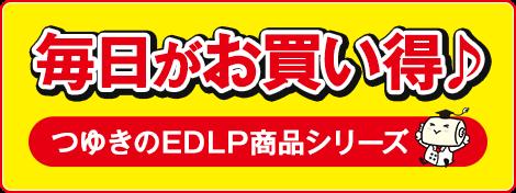 EDLP商品