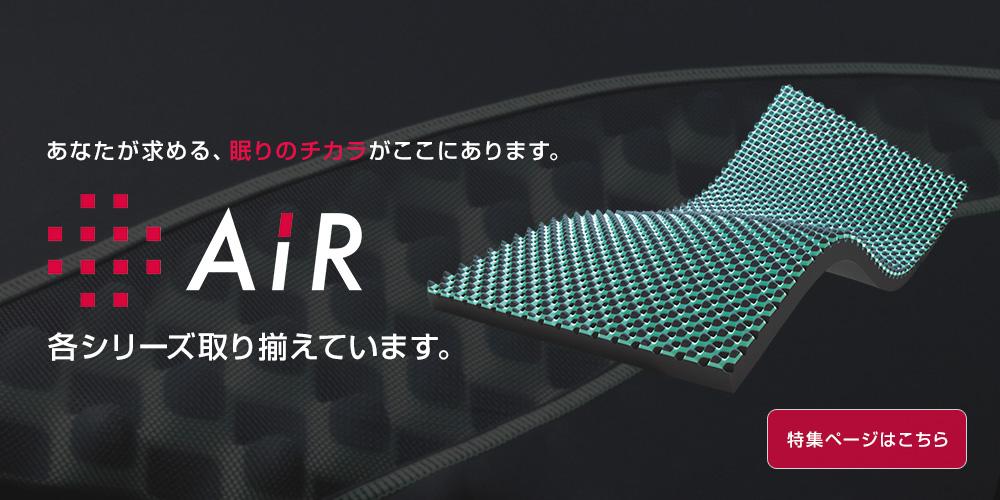 東京西川 Air