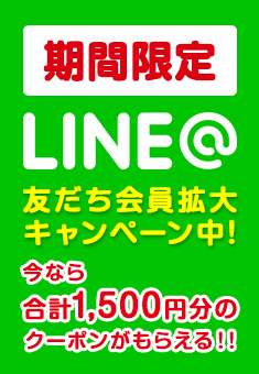 LINE友だち拡大キャンペーン
