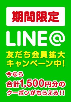 LINE友だちキ          ャンペーン