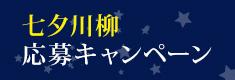 七夕川柳応募キャンペーン