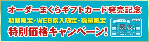 オーダーまくらギフトカード発売記念特別キャンペーン