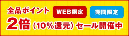 WEB限定&期間限定ポイント2倍セール