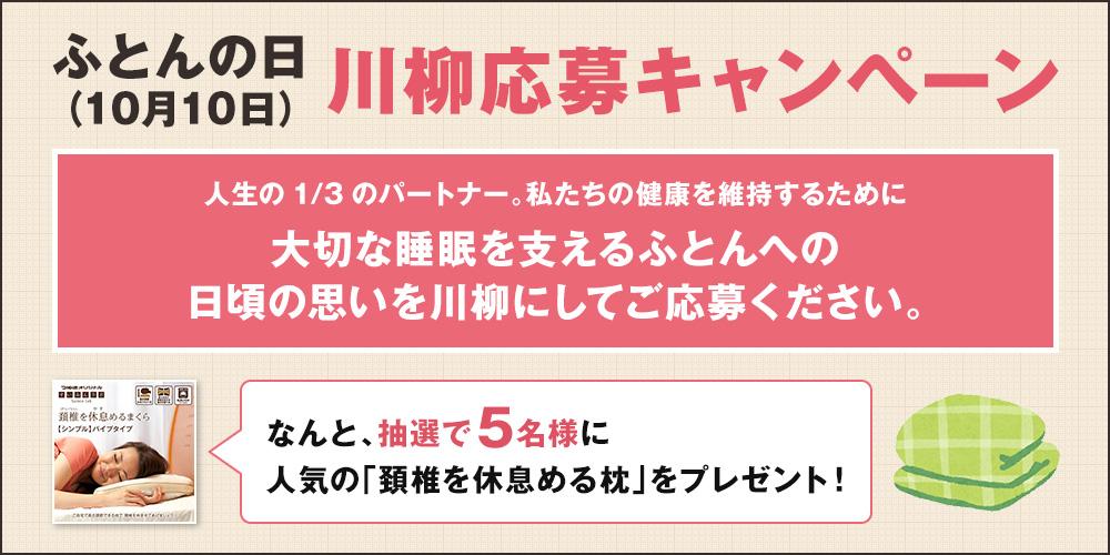 ふとんの日 川柳応募キャンペーン