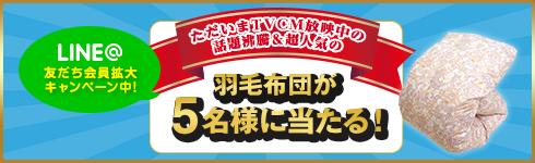 LINE友だち拡大キャンペーン_羽毛ふとんが当たる!