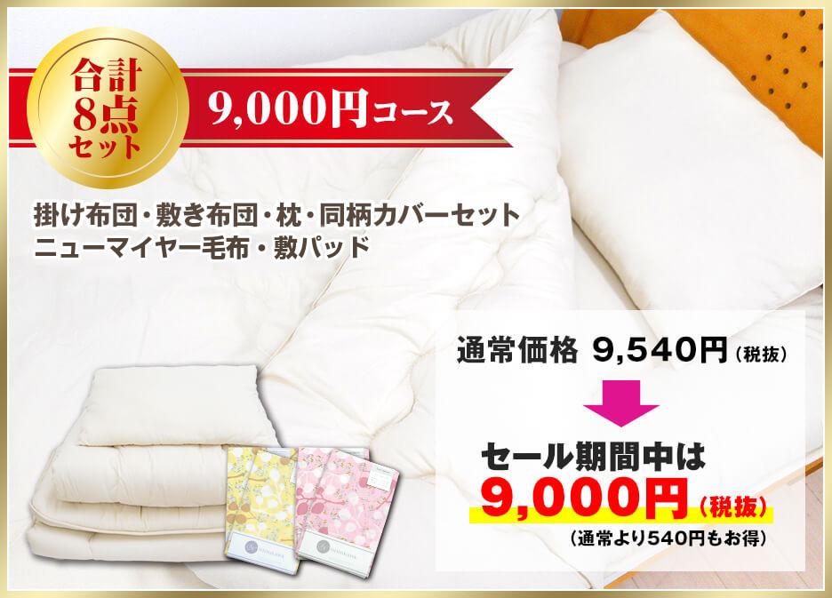 9,000円コース-90-104(id4712)