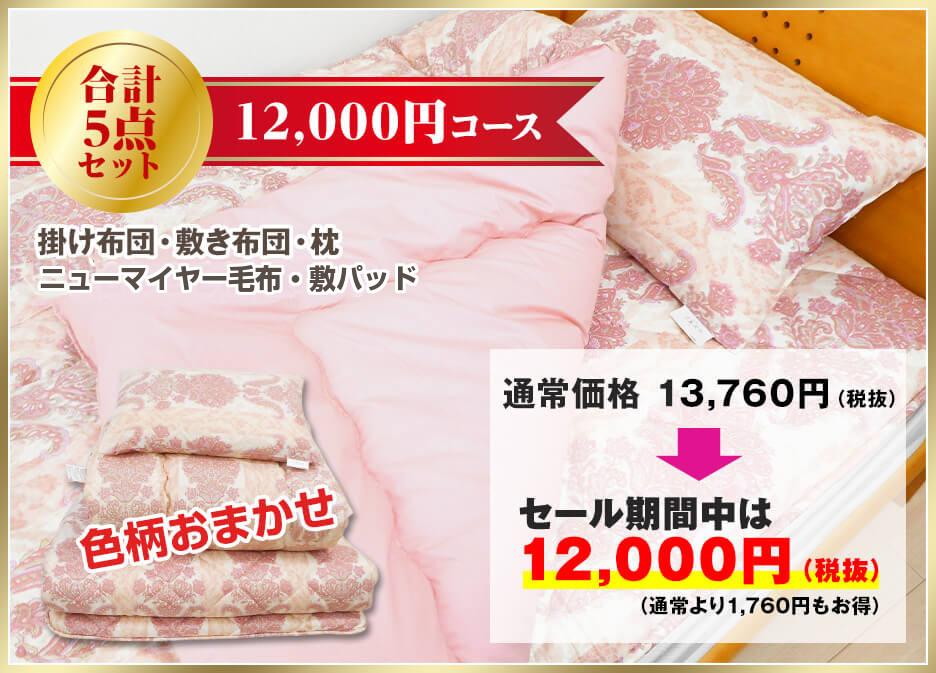 12,000円コース-90-107(id4713)