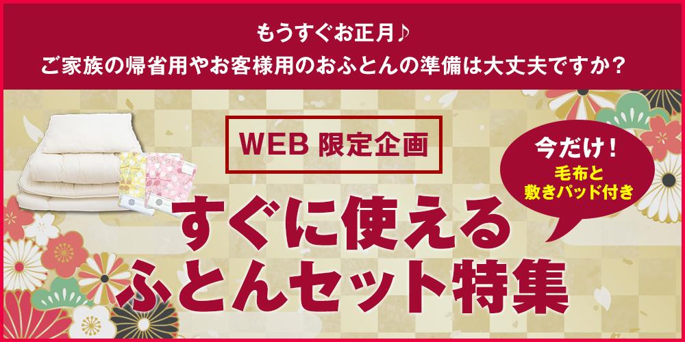 WEB企画すぐに使えるふとんセット特集