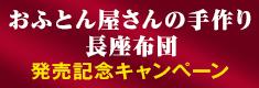 長座布団発売記念キャンペーン