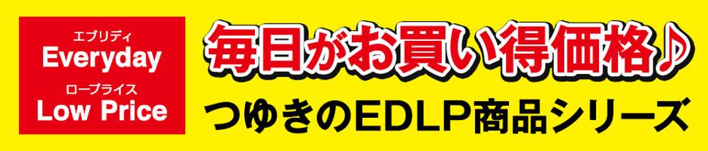 毎日がお買い得♪EDLPシリーズ