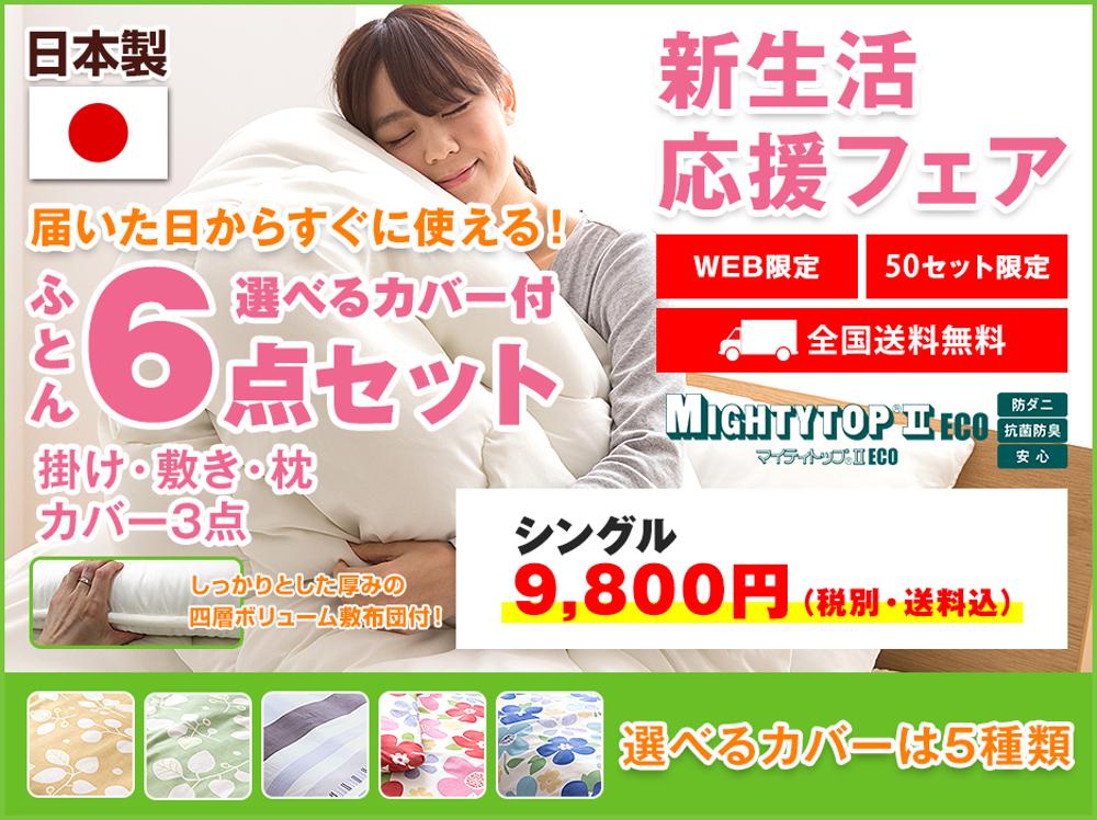 新生活応援フェア 選べるカバー付きふとん6点セット(全国送料無料と価格を表示)