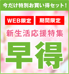 新生活応援特集 WEB限定「早得」キャンペーン