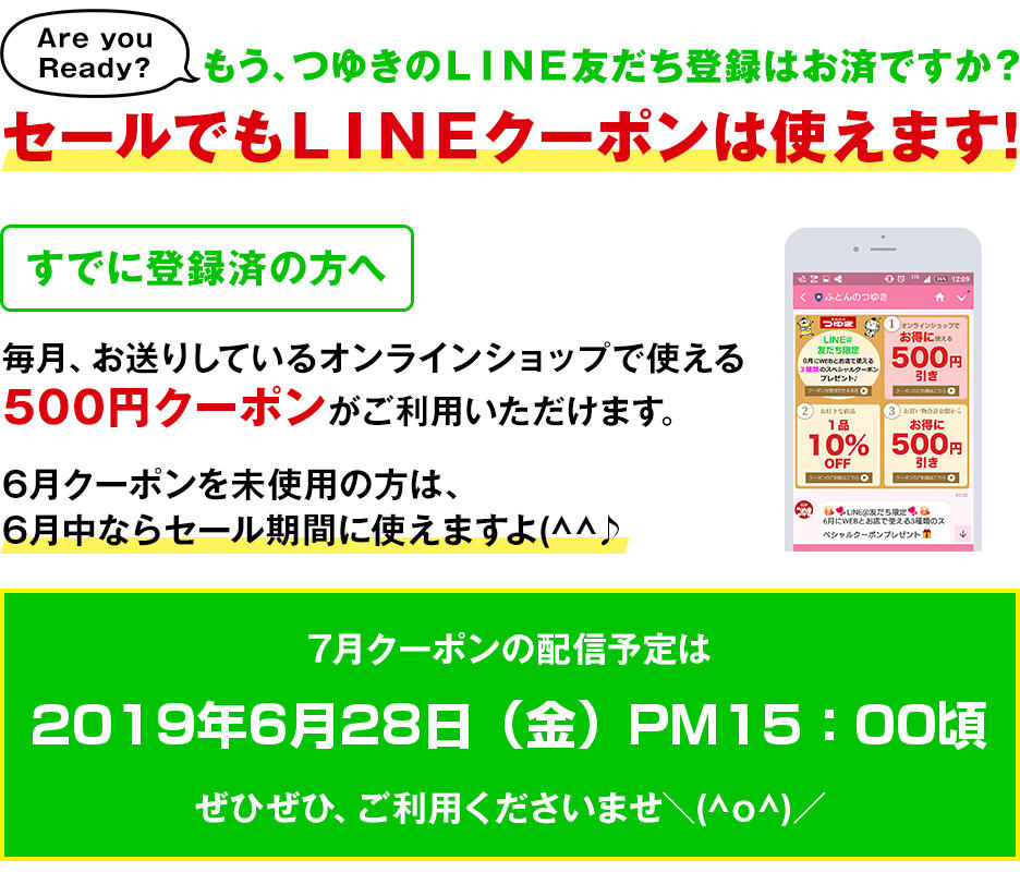 LINE会員様へ