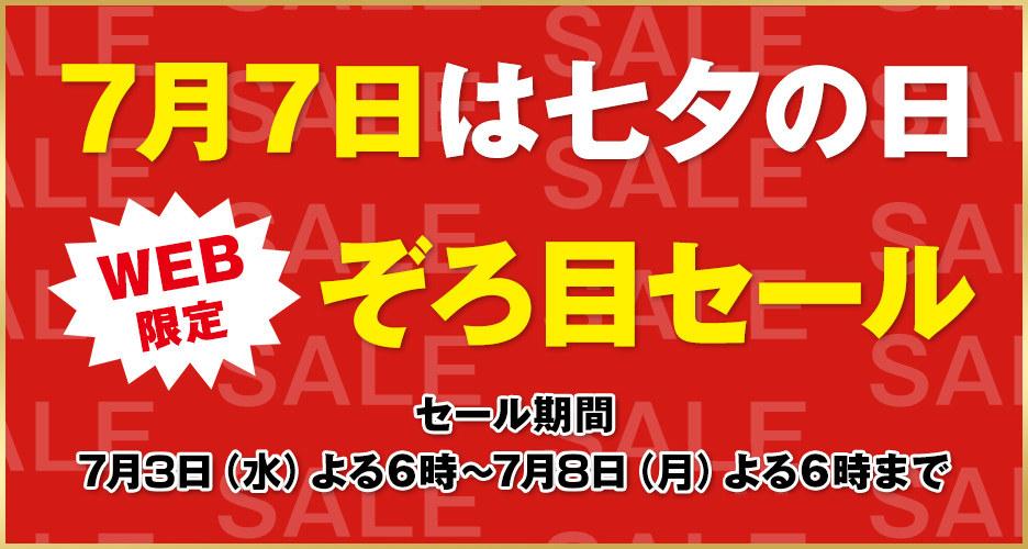 WEB限定 七夕の日 ぞろ目セール