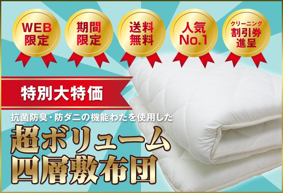 オンラインショップ限定特別販売 超ボリューム四層合繊敷き布団