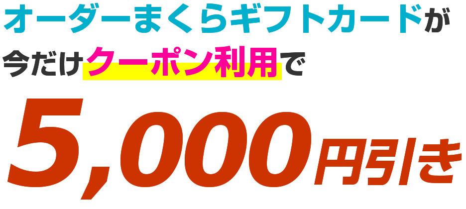 オーダー枕ギフトカード5000円引き