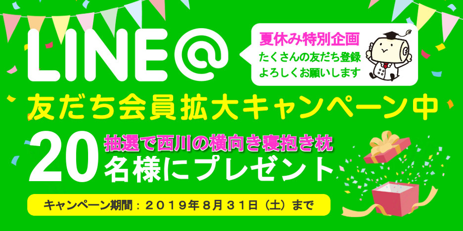 LINE@友だち会員拡大キャンペーン西川の抱き枕が20名様に当たる!