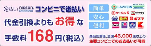 @払い 代引よりお得な手数料154円