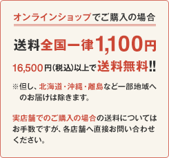 送料全国一律790円 税込10,500円以上で送料無料!代引手数料無料(※離島・一部地域では追加送料がかかる場合があります。)