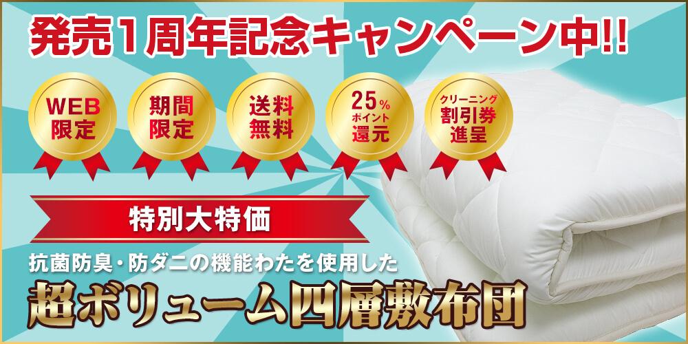 オンラインショップ限定特別販売 超ボリューム四層合繊敷き布団キャンペーン用