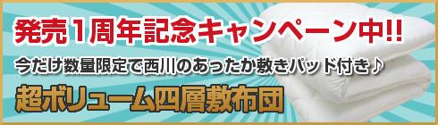 超ボリューム四層敷ふとん発売1周年記念キャンペーン