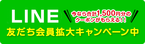 LINE友達キャンペーン