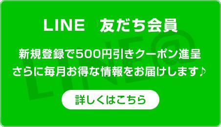 LINE友達会員