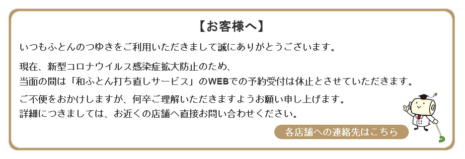 【お客様へ】WEB予約受付休止