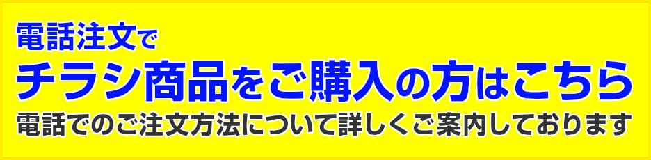 チラシ掲載商品の電話注文ガイド
