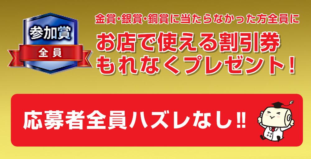 参加賞「銀賞・銀賞・銅賞に当たらなかった応募者全員にお店で使える割引券」